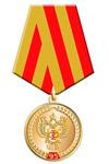 Медаль «95 лет Роспотребнадзору» с бланком удостоверения