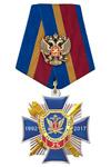 Знак 3-уровневый «25 лет службе безопасности УИС России» на колодке с гербом РФ