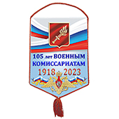 Вымпел «100 лет Военным комиссариатам»