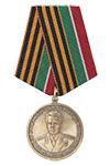 Медаль «100 лет со дня рождения генерала армии В.А. Матросова» с бланком удостоверения