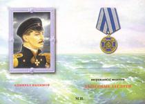 Удостоверение к награде Медаль «Адмирал Нахимов» с бланком удостоверения