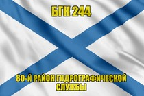 Андреевский флаг БГК 244