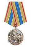 Медаль «За разминирование в горячих точках» с бланком удостоверения
