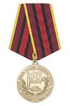 Медаль «95 лет Саратовскому ВВКИУ РВ»