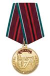 Медаль «В ознаменование 635-летия русской артиллерии» с бланком удостоверения