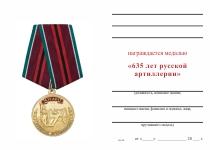 Удостоверение к награде Медаль «В ознаменование 635-летия русской артиллерии» с бланком удостоверения
