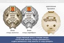 Общественный знак «Почётный житель города Дзержинска Нижегородской области»