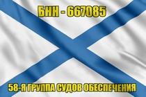 Андреевский флаг БНН-667085
