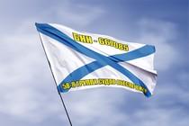 Удостоверение к награде Андреевский флаг БНН-667085