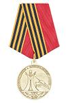 Медаль «75 лет освобождению г. Минеральные Воды» с бланком удостоверения