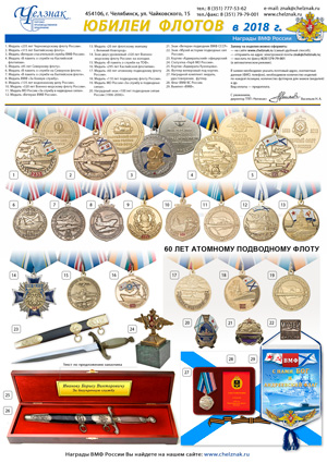 Награды к юбилеям Флотов в 2018 г.