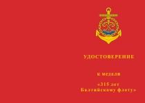 Купить бланк удостоверения Медаль «315 лет Балтийскому флоту» с бланком удостоверения