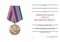 Удостоверение к награде Медаль «315 лет Балтийскому флоту» с бланком удостоверения