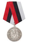 Медаль «Маршал инженерных войск Прошляков А.И.»