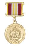 Медаль «10 лет выпуска прокурорско-следственного факультета ВУ МО»