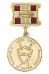 Удостоверение к награде Медаль «10 лет выпуска прокурорско-следственного факультета ВУ МО»