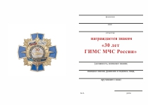 Удостоверение к награде Знак «30 лет ГИМС МЧС России» с бланком удостоверения