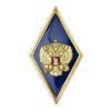 Академический нагрудный знак «Об окончании университета» (ромб) (синий, с накладным гербом, золотой кант)
