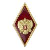 Академический нагрудный знак «Об окончании университета» (ромб) (красный, с накладным гербом, золотой кант)
