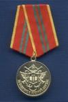 Медаль СВР России «За отличие в военной службе» II степени