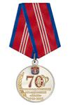 Медаль «70 лет ПО «МАЯК» с бланком удостоверения, d 34 мм