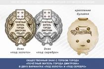 Общественный знак «Почётный житель города Дмитрова Московской области»