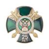 Нагрудный знак «25 лет Северо-Осетинской таможне»