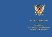 Купить бланк удостоверения Медаль «115 лет Производственной службе УИС России» с бланком удостоверения