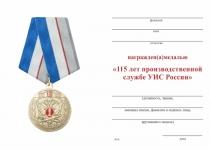 Удостоверение к награде Медаль «115 лет Производственной службе УИС России» с бланком удостоверения