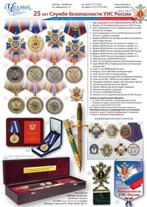 25 лет службе безопасности УИС России