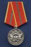 Медаль СВР России «За отличие в военной службе» I степени