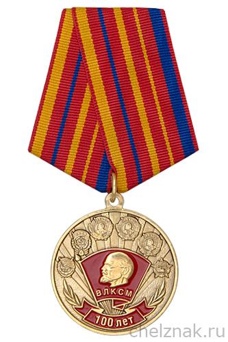 Медаль «100 лет ВЛКСМ» d34 мм с бланком удостоверения