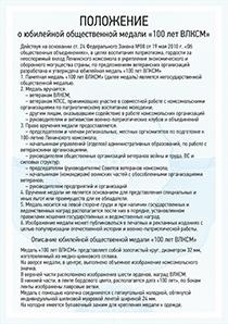 Купить бланк удостоверения Медаль «100 лет ВЛКСМ» d34 мм с бланком удостоверения