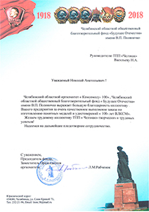 Удостоверение к награде Медаль «100 лет ВЛКСМ» d34 мм с бланком удостоверения