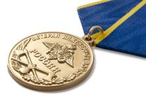 Удостоверение к награде Медаль «Ветеран инженерных войск России» с бланком удостоверения