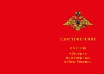 Купить бланк удостоверения Медаль «Ветеран инженерных войск России» с бланком удостоверения
