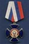 Знак на колодке «75 лет правительственной связи России»