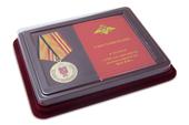 Наградной комплект к медали «100 лет военным комиссариатам МО РФ»