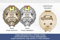 Общественный знак «Почётный житель города Домодедово Московской области»