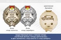 Общественный знак «Почётный житель города Дорогобужа Смоленской области»
