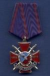 Знак «15 лет Собственной безопасности МВД России»