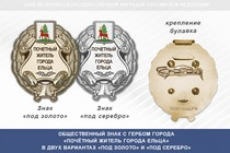 Общественный знак «Почётный житель города Ельца Липецкой области»