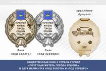 Общественный знак «Почётный житель города Ершова Саратовской области»