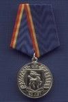 Медаль «20 лет возрождению Всевеликого войска Донского»