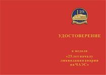Медаль «25 лет началу ликвидации аварии на ЧАЭС» с бланком удостоверения