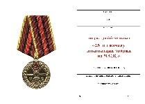 Удостоверение к награде Медаль «25 лет началу ликвидации аварии на ЧАЭС» с бланком удостоверения