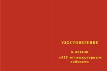 Медаль  «310 лет инженерным войскам России» с бланком удостоверения