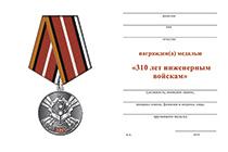 Удостоверение к награде Медаль  «310 лет инженерным войскам России» с бланком удостоверения
