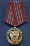 Медаль Оренбургского казачьего войска «За беспорочную службу Х лет»