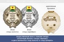 Общественный знак «Почётный житель города Зверево Ростовской области»